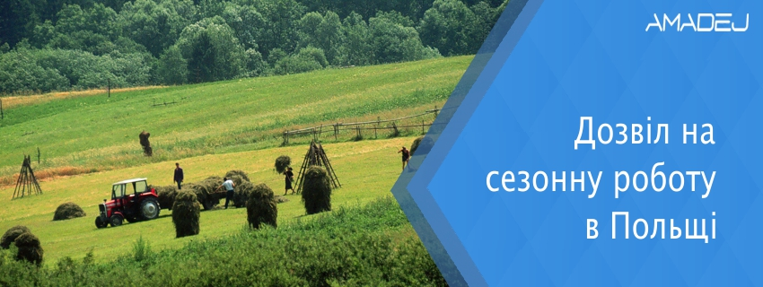 Дозвіл на сезонну роботу в Польщі