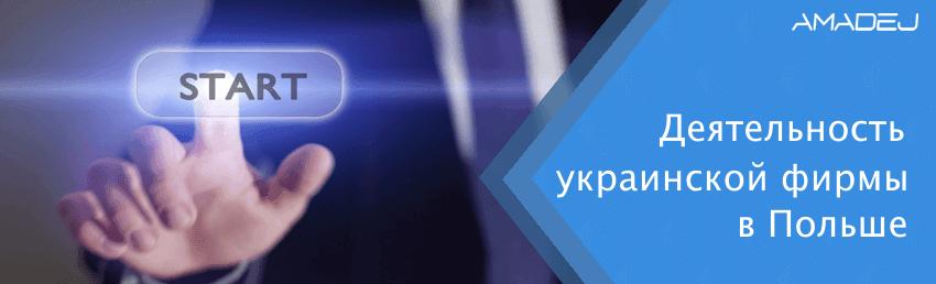 Деятельность украинской фирмы в Польше