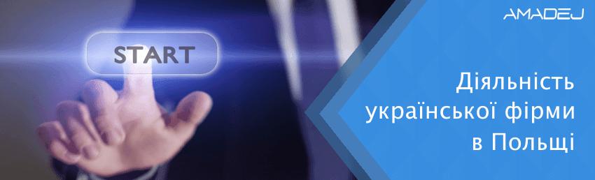 Діяльність української фірми в Польщі