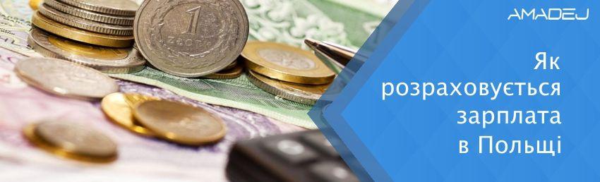 Як розраховується зарплата в Польщі