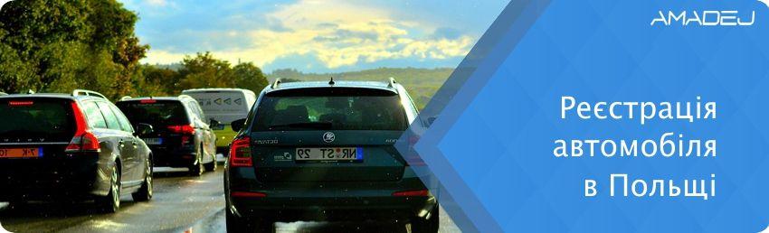 Як зареєструвати автомобіль у Польщі