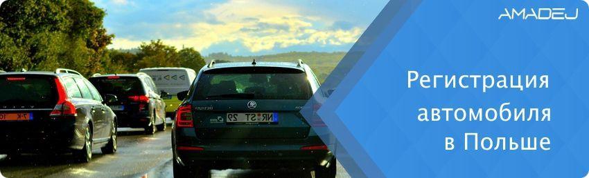 Как зарегистрировать автомобиль в Польше