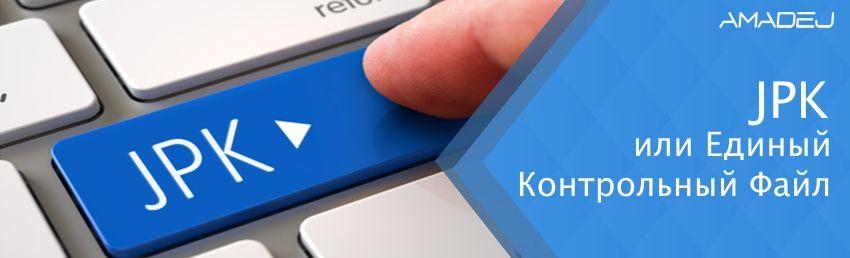Изменения для бизнеса в Польше. Подача JPK