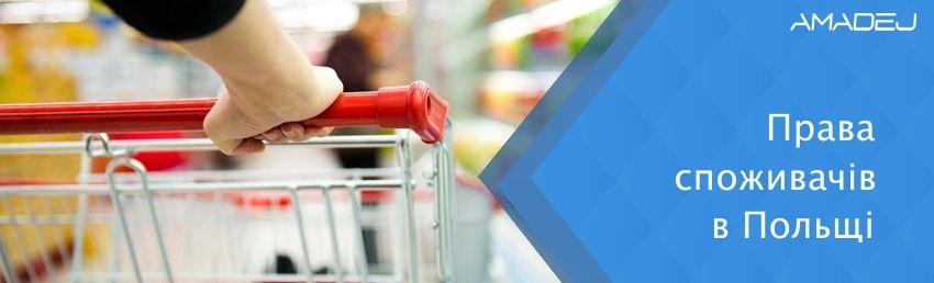 Права споживачів в Польщі