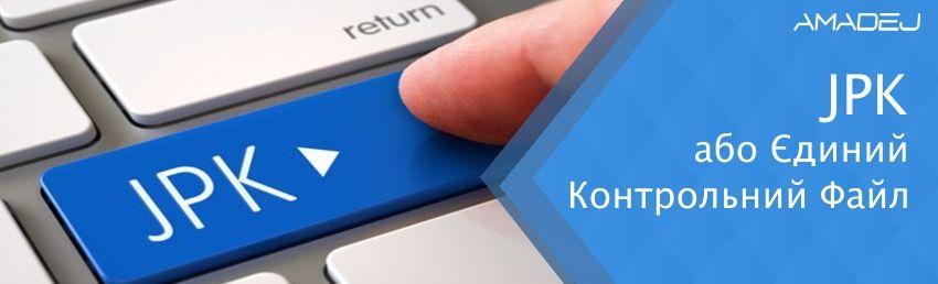 Зміни для бізнесу в Польщі. Подача JPK