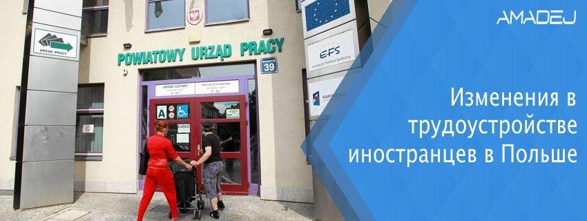 Изменения в трудоустройстве иностранцев в Польше
