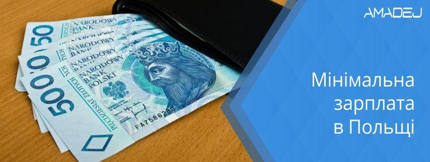 Мінімальна зарплата в Польщі
