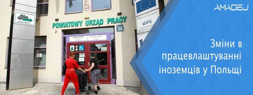 Зміни в працевлаштуванні іноземців у Польщі