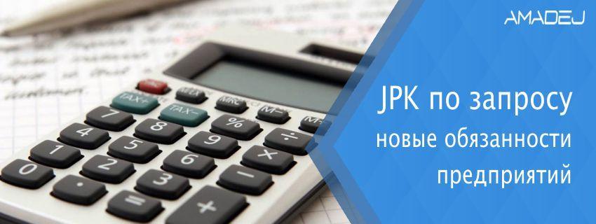 JPK по запросу – новые обязанности предприятий