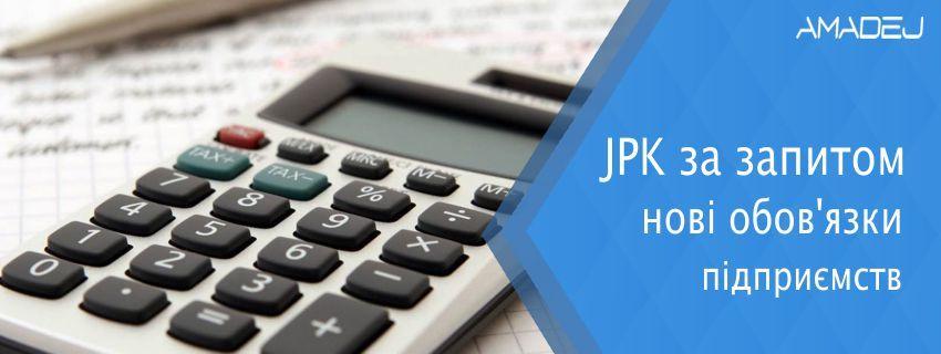 JPK за запитом – нові обов'язки підприємств