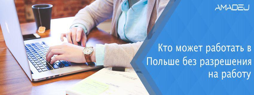 Кто может работать в Польше без разрешения на работу