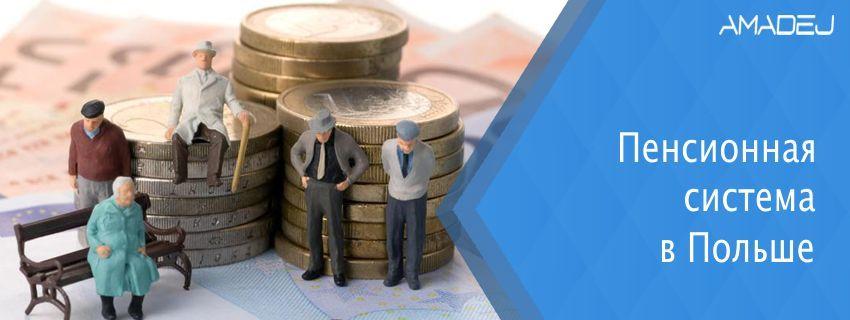 Пенсионная система в Польше