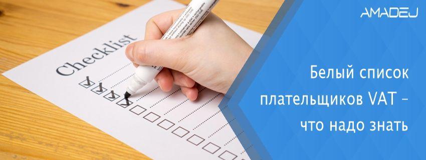 Белый список плательщиков VAT – что надо знать