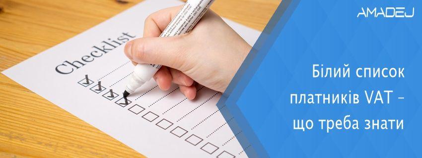 Білий список платників VAT – що треба знати