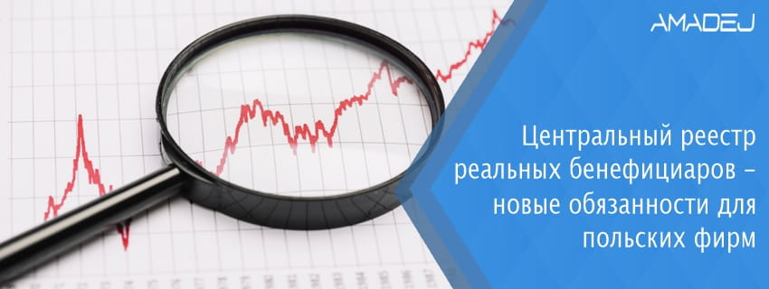 Реестр реальных бенефициаров CRBR - новые обязанности для польских фирм
