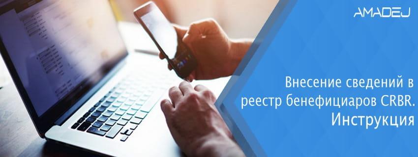Внесение сведений в реестр бенефициаров CRBR. Инструкция