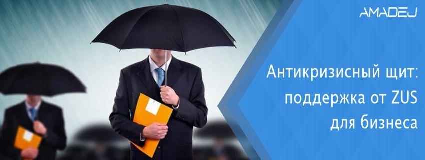 Антикризисный щит: поддержка от ZUS для бизнеса
