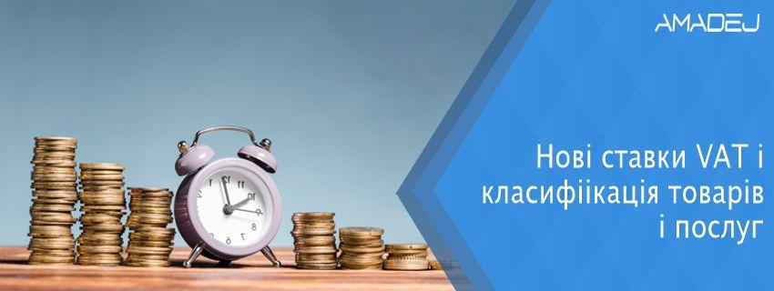 Нова матриця ставок VAT і класифікація товарів і послуг