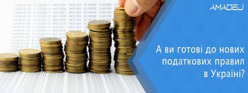 А ви готові до нових податкових правил в Україні?