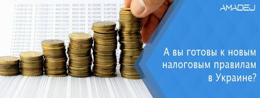 А вы готовы к новым налоговым правилам в Украине?