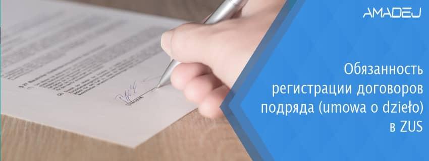 Обязанность регистрации договоров подряда (umowa o dzieło) в ZUS