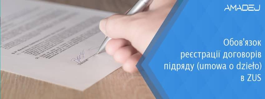 Обов'язок реєстрації договорів підряду (umowa o dzieło) в ZUS